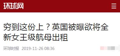 我的关键词 野心表露!对标中国075,日本脱手了  消息资讯