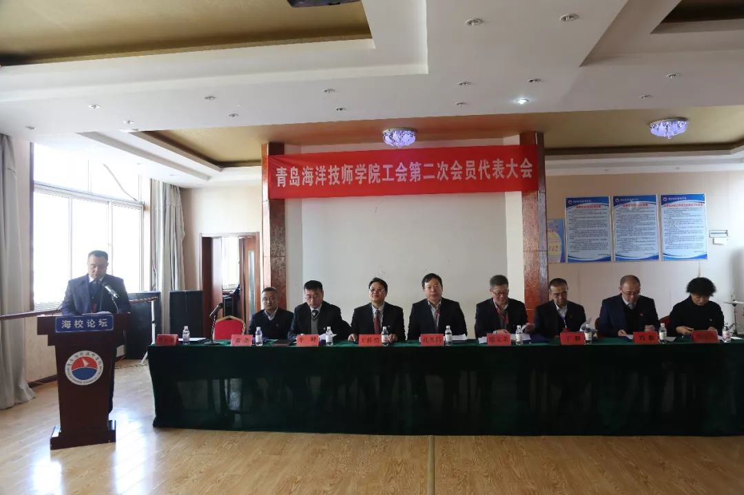 青岛海洋技师学院工会第二次会员代表大会顺利召开