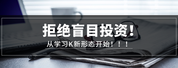 我的关键词 齐鑫韵:黄金白银新手投资课堂福利大放送:k线中三角形态讲解!  热点新闻