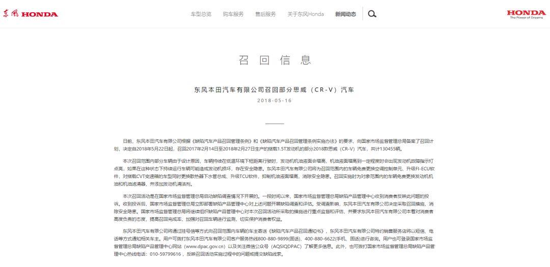 """关注3.15 东风本田又现 """"机油门"""" 竞争加剧CR-V是否会走下神坛?"""