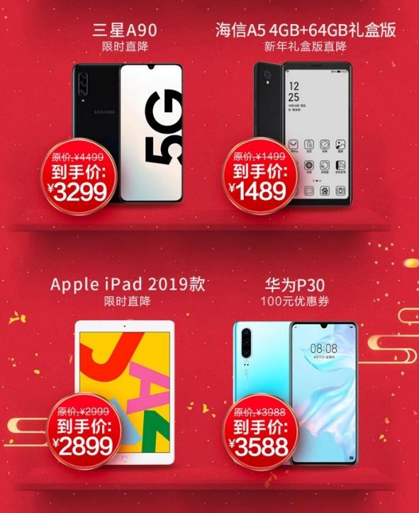 京东手机新年狂欢日放价攻略:iPhone11仅5599元华