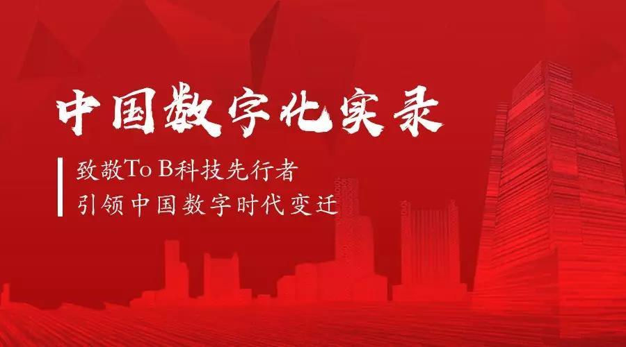 中国数字化实录丨供应链数字化升级,看华能智链如何用区块链赋能