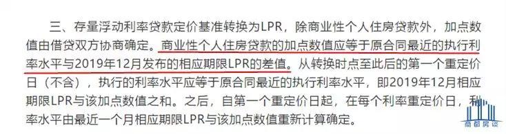 我的关键词 基准利率可转为LPR?变化来得猝不及防  网贷