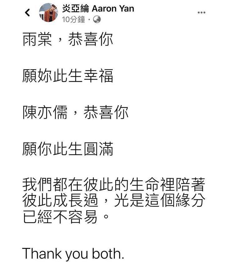 辰亦儒曾之乔宣布结婚,汪东城点赞,吴尊催生,炎亚纶送祝福