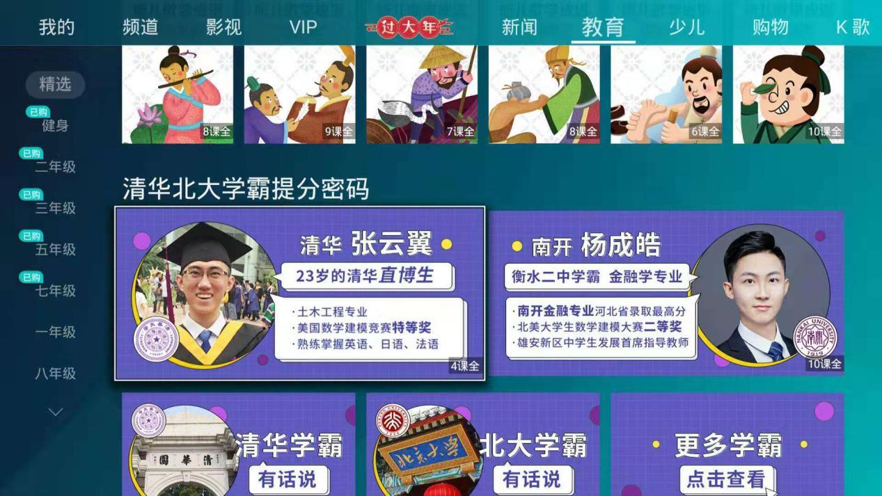新东方、学而思,海信聚好看宣布为全国用户免费开放在线学习资源