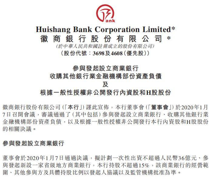 """""""新包商银行""""破壳而出 徽商银行入股前路几何?"""