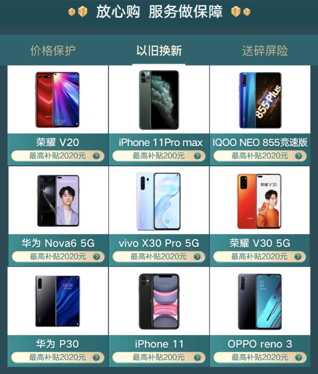 """京东手机品质购物节""""价保""""服务升级让用户放心换5G"""