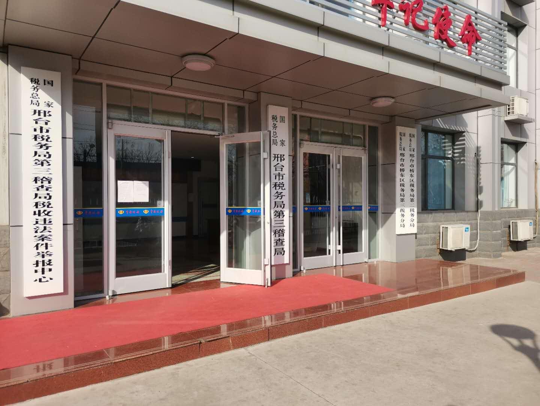 河北邢台:一新民居工程项目引发的蹊跷税案 泛商业