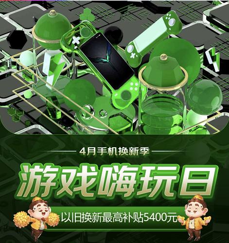 4月京东手机换新季 5G游戏手机至高24期免息