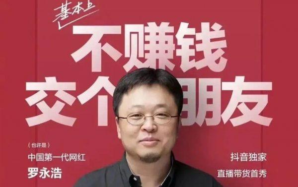 其实我是一个演员,罗永浩抖音直播:一场教科书式的营销秀