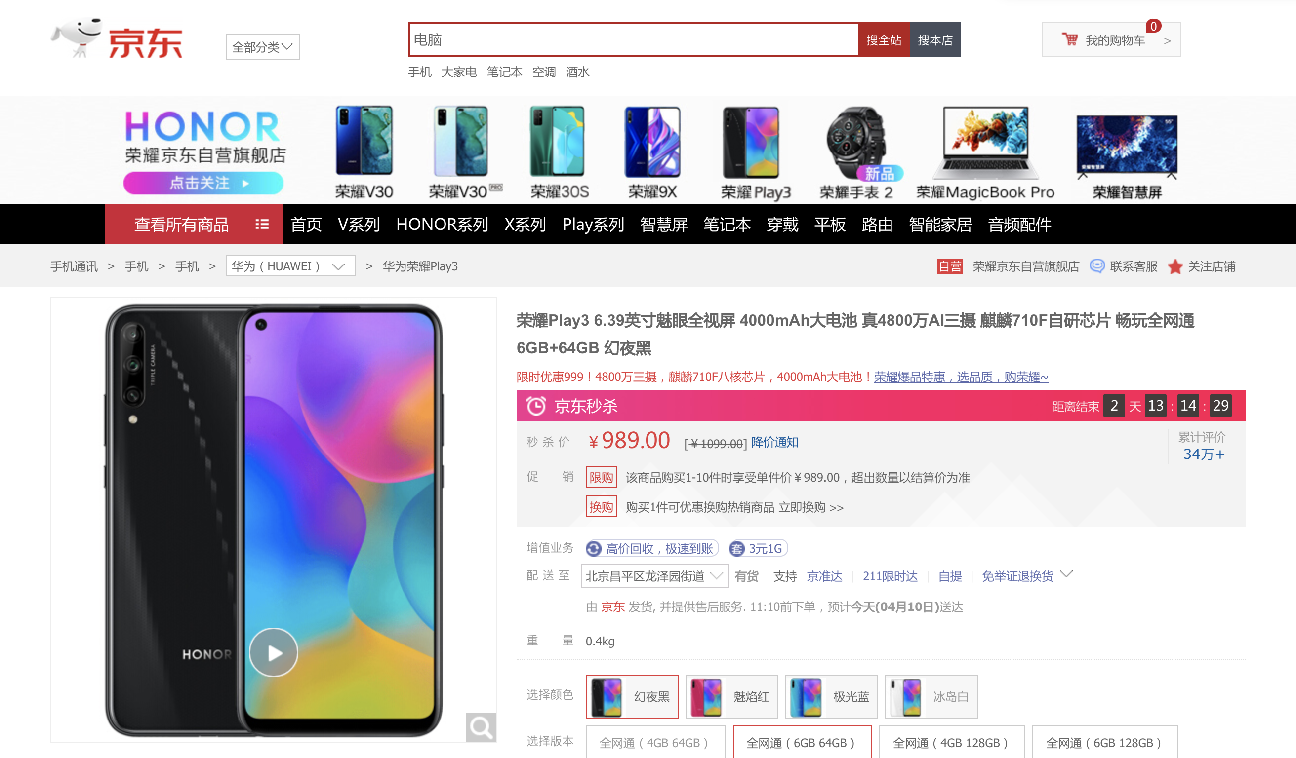 京东手机4月换新季荣耀换新日:荣耀V30 Pro直降
