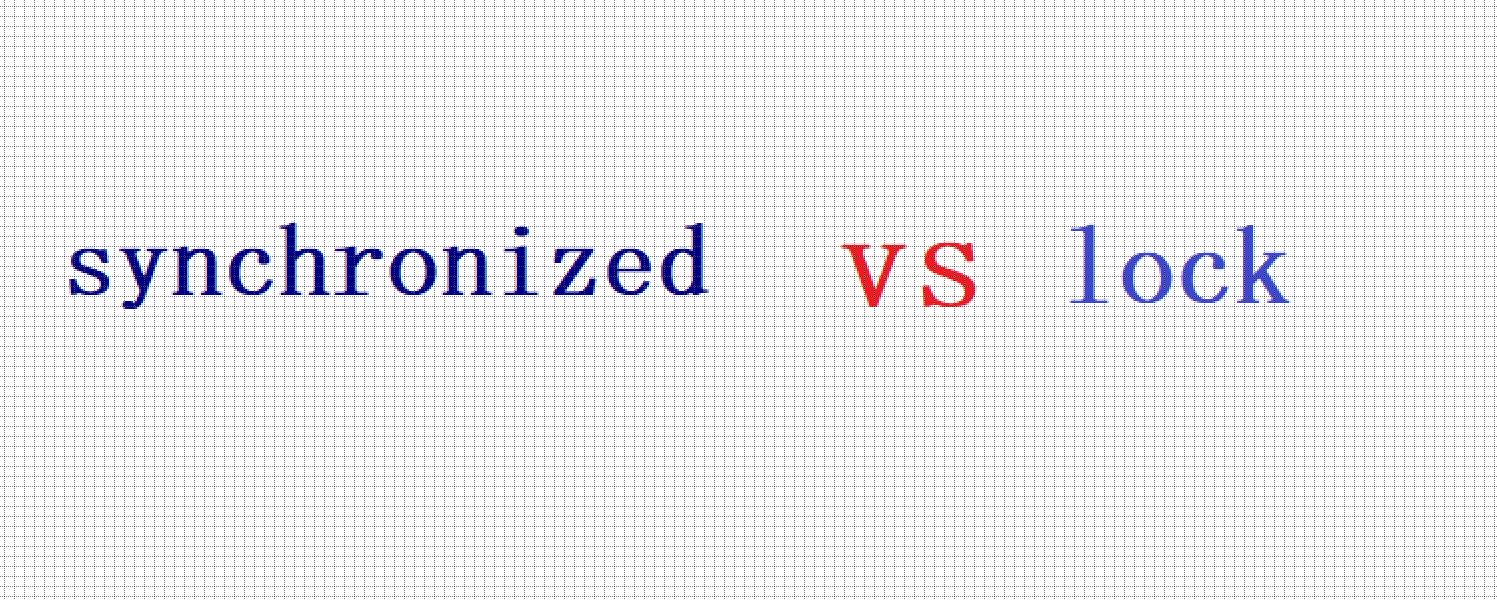 Java并发之显式锁和隐式锁的区别