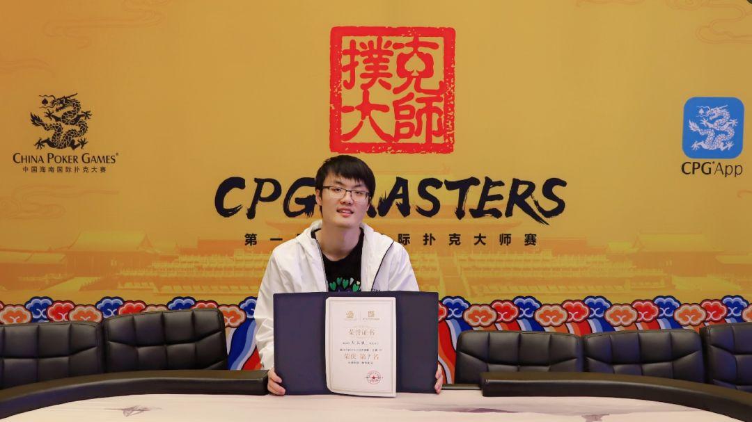 """2019 CPG三亚大师赛主赛事圆满落幕,童舟""""六杀""""强势夺冠!"""
