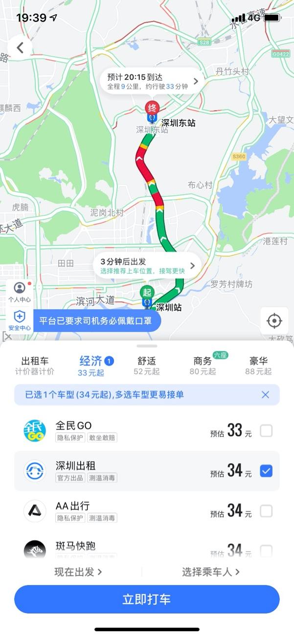 """官方出品""""深圳出租""""上线 缓解拒载议价绕路难题"""