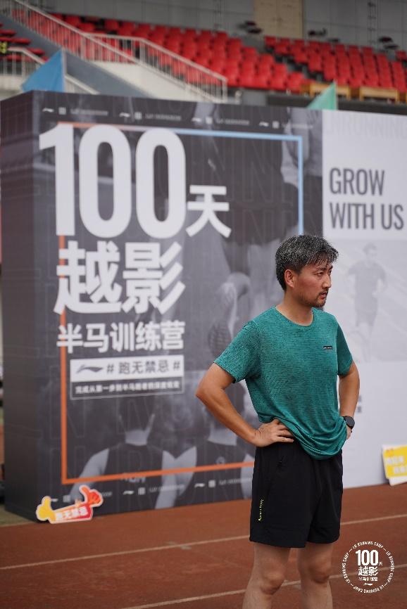李宁越影100天半马训练营 从第一步到半马跑者深度蜕变