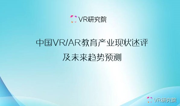 VR研究院:中国VR/AR教育产业现状述评及未来趋势预测 AR资讯 第1张