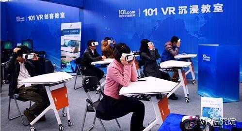 VR研究院:中国VR/AR教育产业现状述评及未来趋势预测 AR资讯 第10张