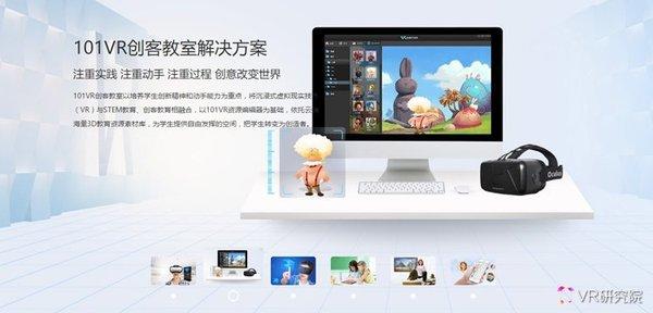 VR研究院:中国VR/AR教育产业现状述评及未来趋势预测 AR资讯 第12张