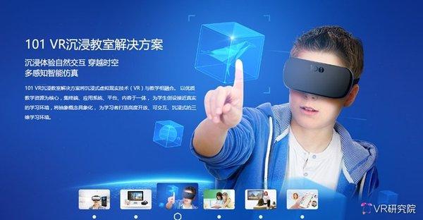 VR研究院:中国VR/AR教育产业现状述评及未来趋势预测 AR资讯 第11张