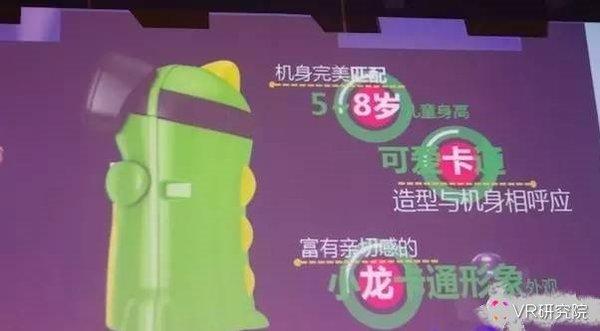 VR研究院:中国VR/AR教育产业现状述评及未来趋势预测 AR资讯 第27张
