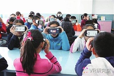 VR研究院:中国VR/AR教育产业现状述评及未来趋势预测 AR资讯 第28张