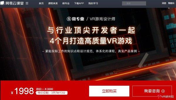 VR研究院:中国VR/AR教育产业现状述评及未来趋势预测 AR资讯 第37张
