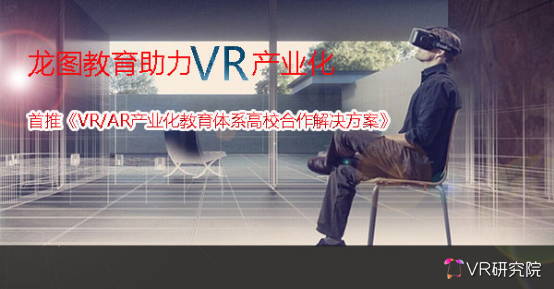 VR研究院:中国VR/AR教育产业现状述评及未来趋势预测 AR资讯 第36张