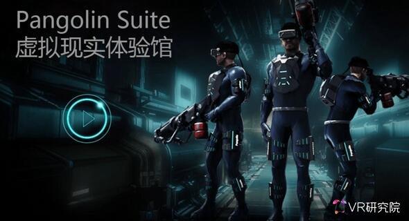 VR研究院:中国VR/AR教育产业现状述评及未来趋势预测 AR资讯 第24张