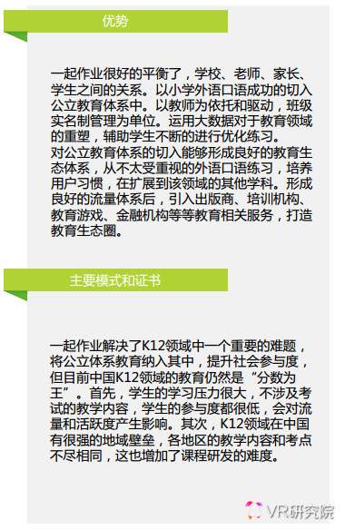 VR研究院:中国VR/AR教育产业现状述评及未来趋势预测 AR资讯 第45张