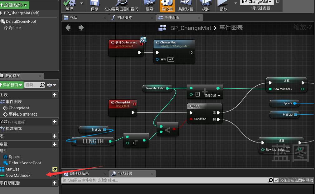 [UE4虚幻引擎教程]-004-蓝图的使用:样板间系列 资源教程 第16张