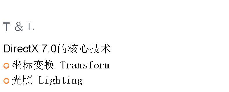 图形学基础教程03--矩阵变换和光照 (带演示程序) 资源教程 第2张