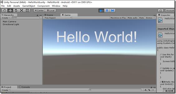 【Unity】1.2 HelloWorld--测试桌面和Android游戏能否正常运行 Unity3D教程 第5张