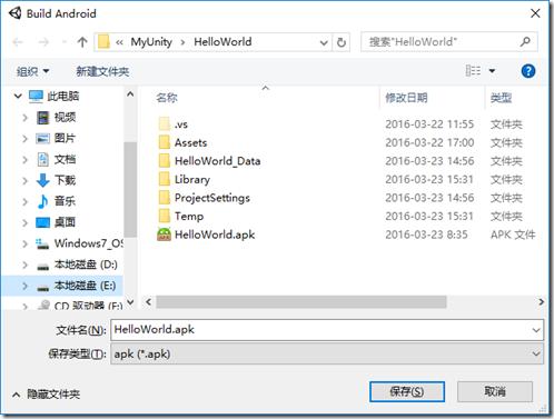 【Unity】1.2 HelloWorld--测试桌面和Android游戏能否正常运行 Unity3D教程 第18张