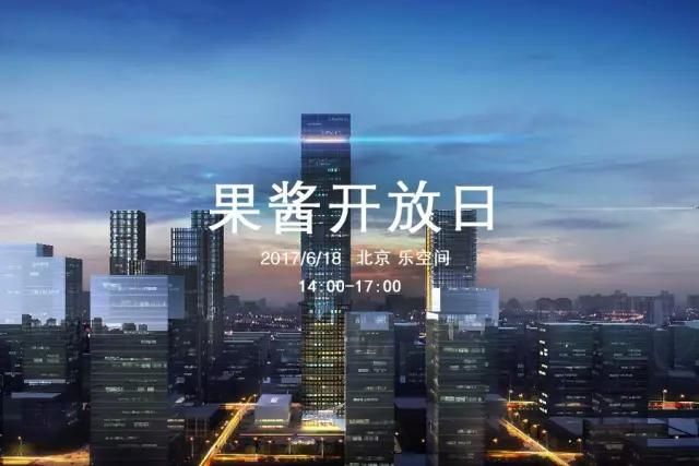 【全新升级】果酱开放日北京站路演音乐人招募
