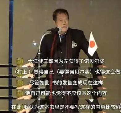 村上春树:如果先行者会被烧死,我会在火焰中呐喊!