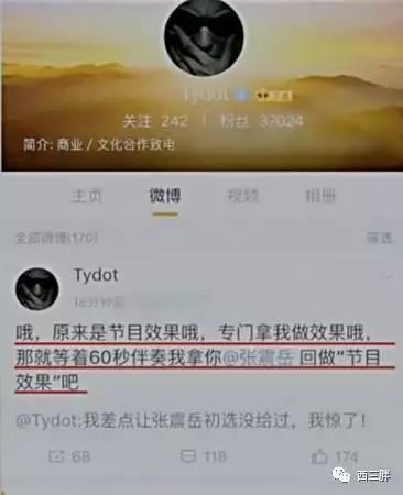 """""""有嘻哈""""淘汰了的Ty.和大狗发微博diss了吴亦凡的新歌"""