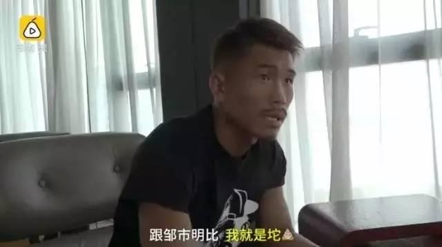邹市明:我等了22年,就是为了这一次失败!