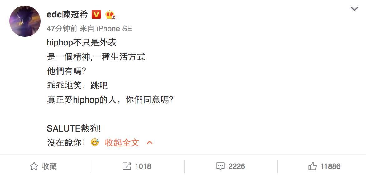 """陈冠希怒发微博怼""""中国有嘻哈""""?但我觉得没这么简单"""