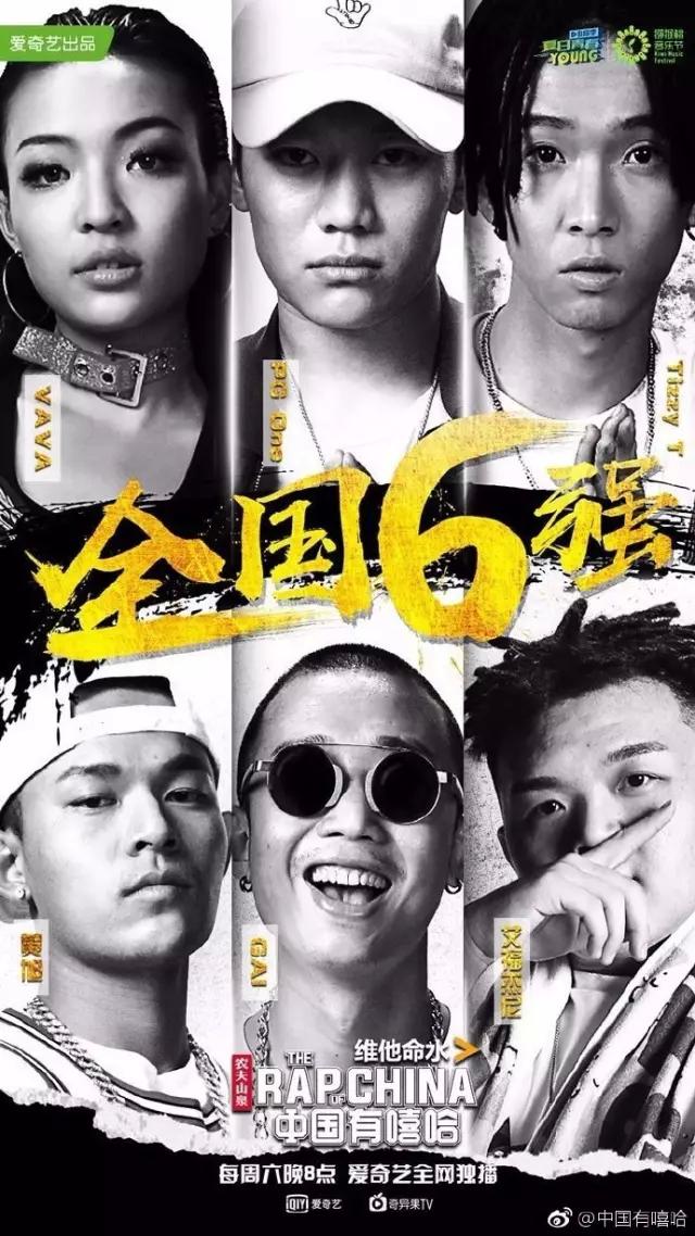 "VAVA是""中国第一女rapper""?有两个人可能不服……"