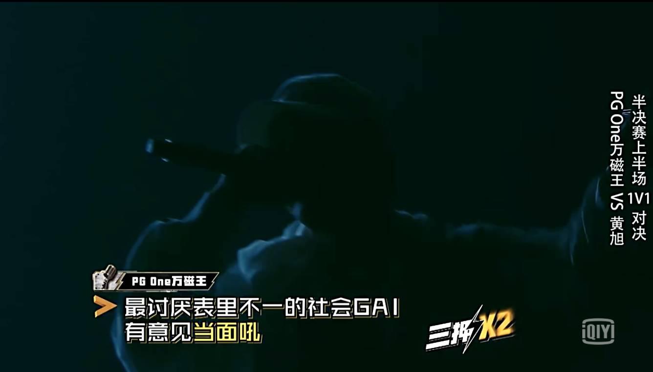 Gai和PG ONE的撕逼,一定是被《中国有嘻哈》给套路了