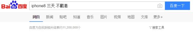"""iPhone8,三天,不戴套,我吃药"""