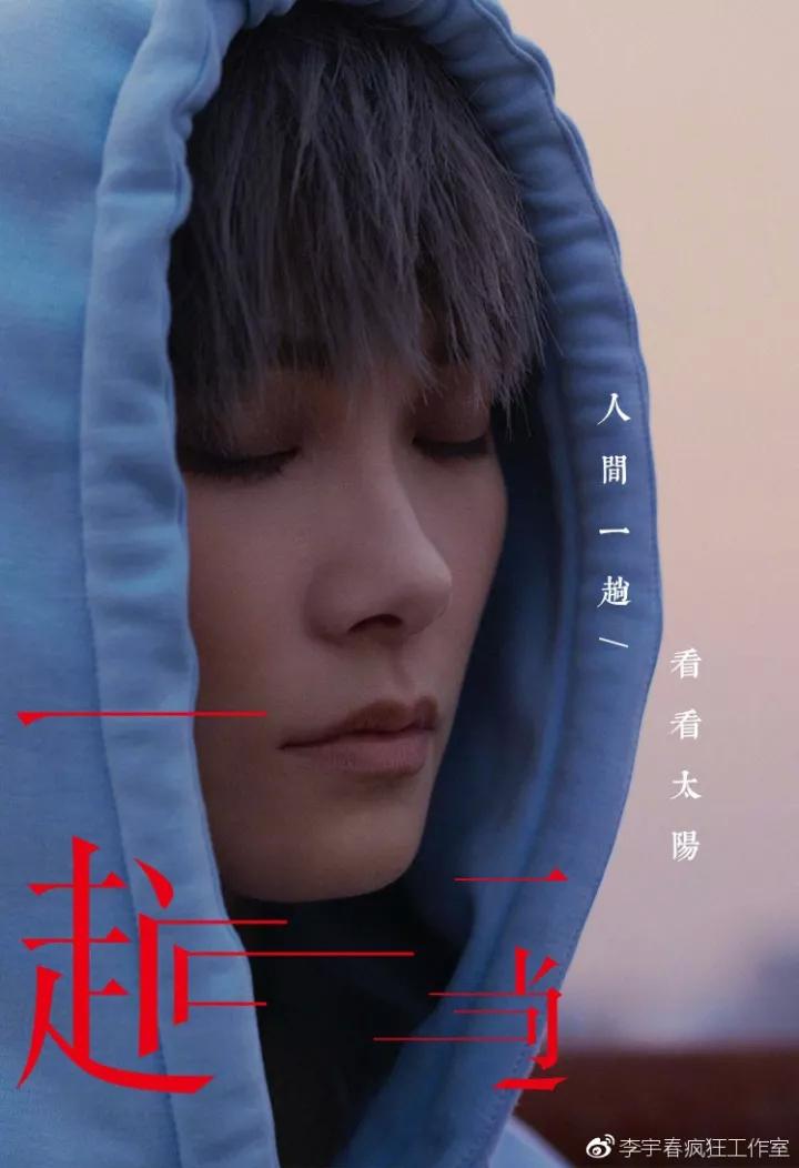 零下七度的北京,我看到李宇春活得也没那么容易...