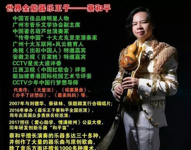 这个精通30种乐器、名扬海外的音乐大师,竟是个彻头彻尾的江湖骗子!