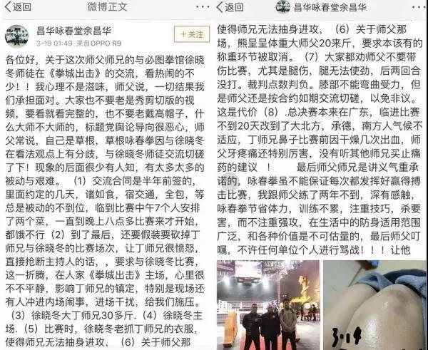 被徐晓冬痛扁的武术大师最新采访:本来就没吃饱,而且地太滑