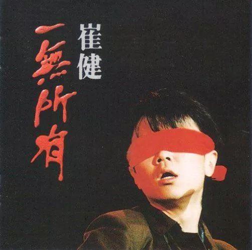 """被""""马赛克""""30年的中国摇滚"""