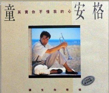 """他是台湾""""四大天王""""之一,却在事业巅峰时淡出乐坛,所有人都在寻找他的下落…"""