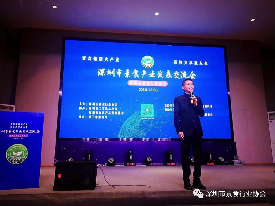 2018深圳市素食产业发展交流会