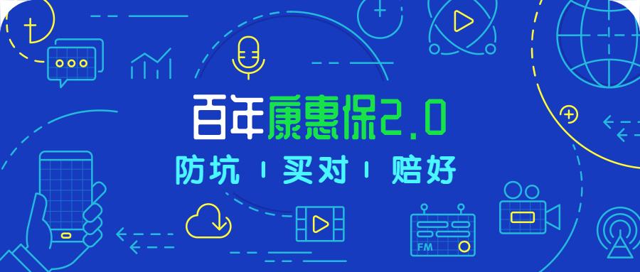 百年康惠保系列迎来升级,康惠保2.0能否再创辉煌?