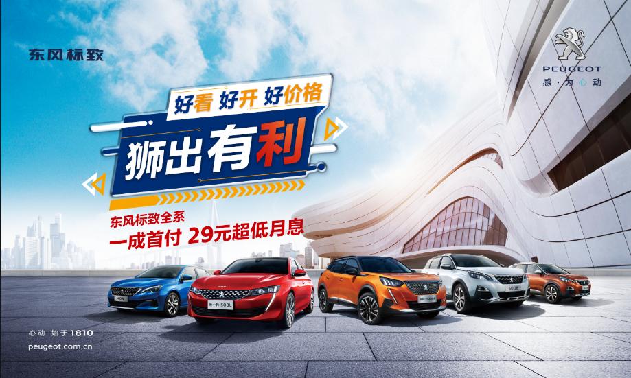 都市潮品SUV 全新一代2008将惊艳亮相重庆国际车展,狮出有利,颜出必行!