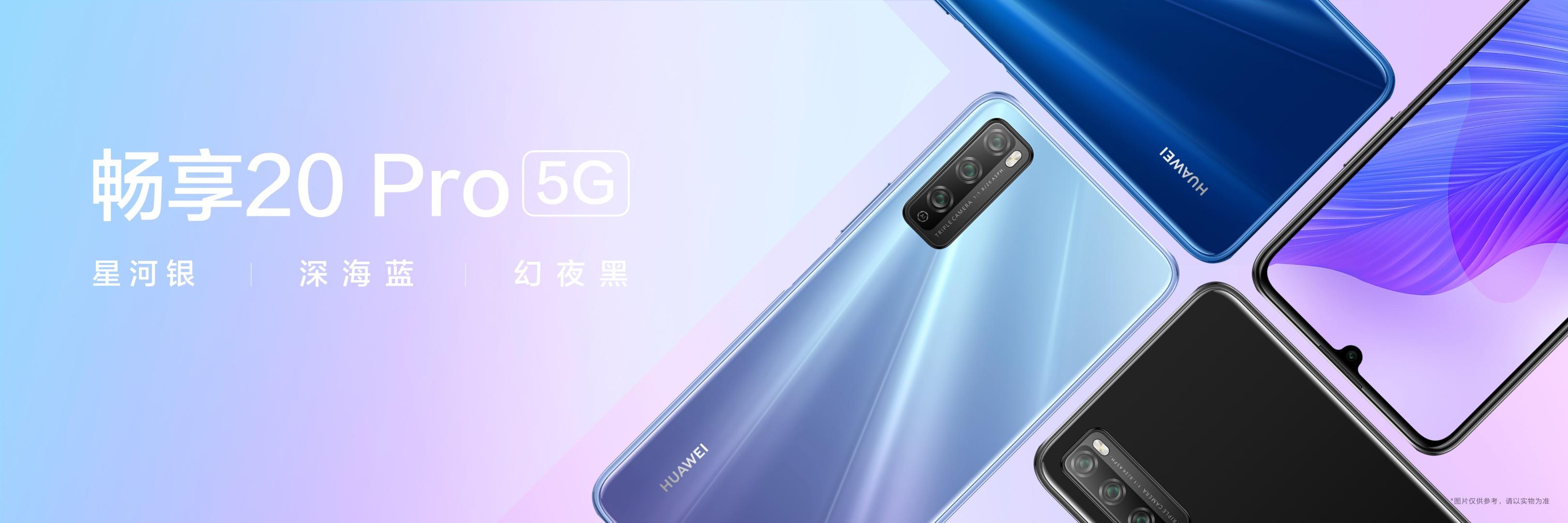 """5G手机持续升温 华为畅享20 Pro补上""""临门一脚"""""""